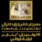 SZHF_logo_ar_3